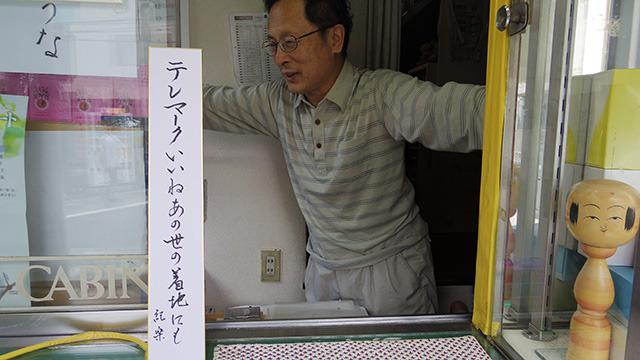 作者の安藤紀楽さんと手書きの短冊がこちら