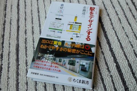 「駅をデザインする」(赤瀬達三著、筑摩書房、2015年)
