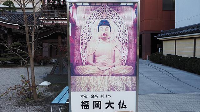 珍しい木彫りの大仏がある。木彫り座像では日本一大きいのだとか。