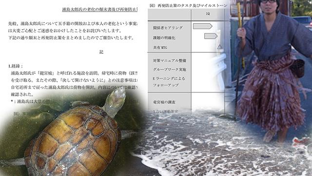 再発防止策にありがちなフレーズ集をまとめました。これがあれば浦島太郎の物語でも再発防止策をまとめることができます。