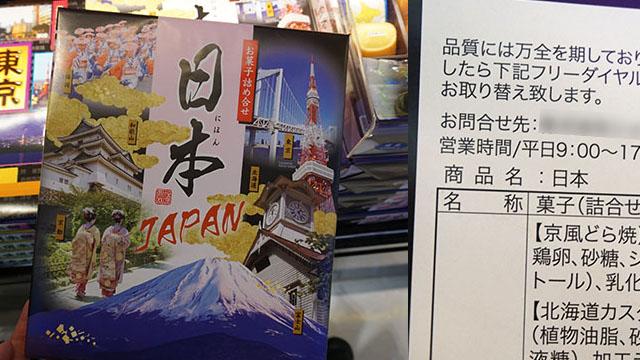 成田空港の出国ゲートの先で「日本」のお土産が購入できる。お菓子詰め合わせ「日本」は、1,000円で8種類の和菓子が入っていてお得でした。
