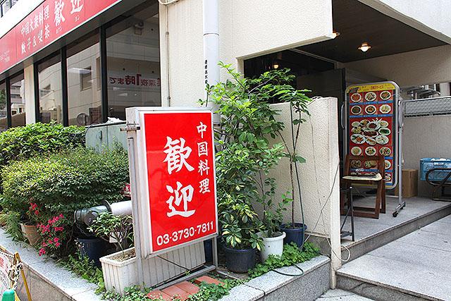 赤い看板が目立つホワンヨン。店内は結構混んでました。