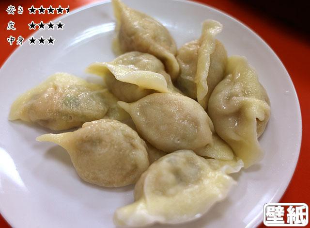 確かに餃子自体は焼き餃子と同じっぽい形。1個60円なので焼き餃子より1個あたり10円高い。