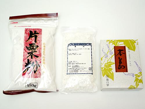 左からジャガイモのデンプンである片栗粉、葛粉という名前で売られていたサツマイモのデンプン、そして本葛は本物の葛粉だった。ややこしい。