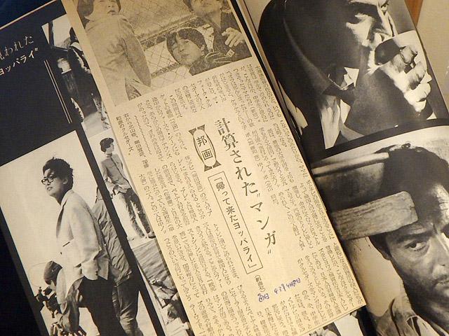 「帰ってきたヨッパライ」は1968年の映画。左の写真の人は誰だろう。監督の大島渚?