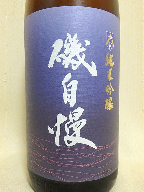 自慢日本酒その1。磯自慢純米吟醸低温瓶貯蔵生詰酒。