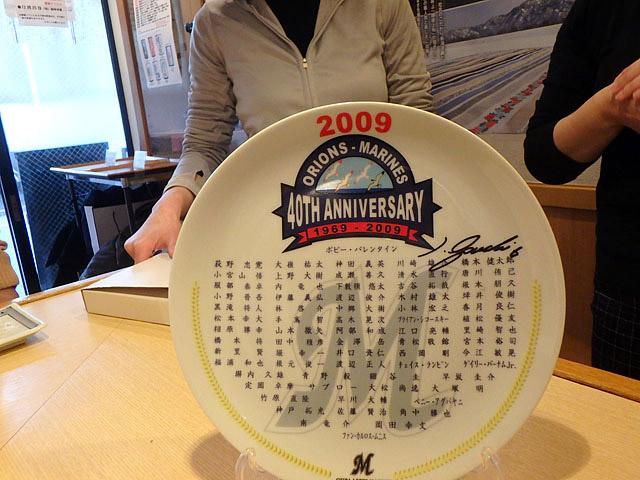 サイン入りロッテ球団40周年記念皿。2009年ということは、来年は50周年の品が出るのか。