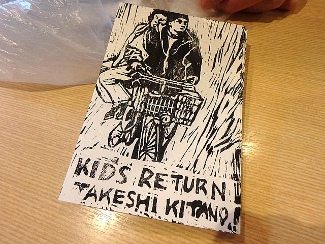 年賀状用の手製木版画。まだちょっと手にインクが付く刷りたて感。