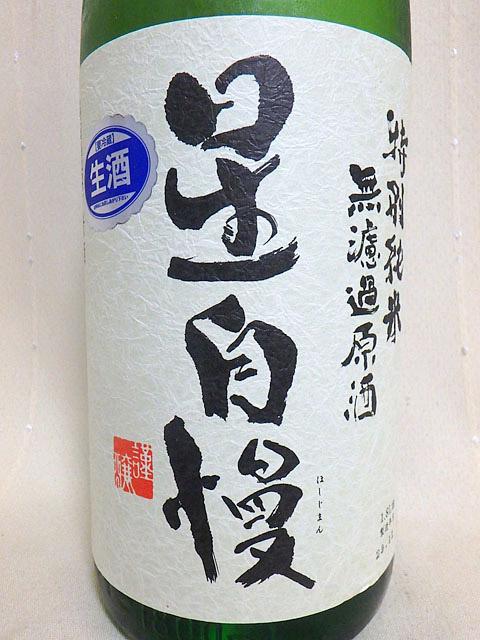 自慢日本酒その2。星自慢特別純米無濾過生原酒。