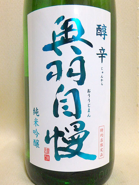 自慢日本酒その3。磯自慢純米吟醸低温瓶貯蔵生詰酒。
