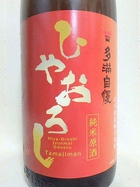 自慢日本酒その4。多満自慢純米原酒ひやおろし。