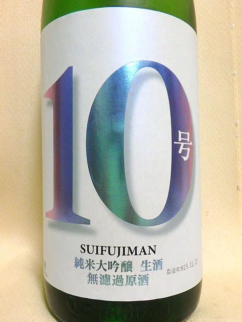 自慢日本酒その5。水府自慢純米大吟醸生酒無濾過原酒。