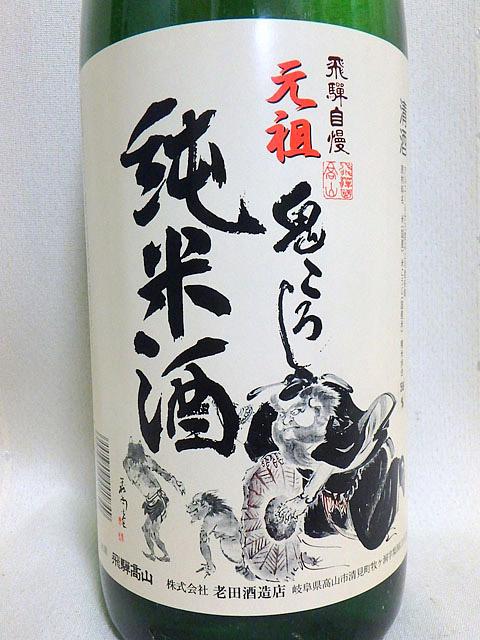 自慢日本酒その6。飛騨自慢鬼ころし純米酒。