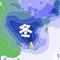 今週は大物の冬将軍が来日、寒いです〜あと出し天気予報