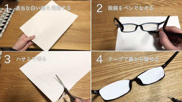反射眼鏡(いま命名した)の作り方