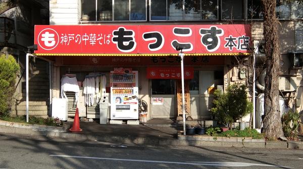 これがもっこすラーメンの本店。