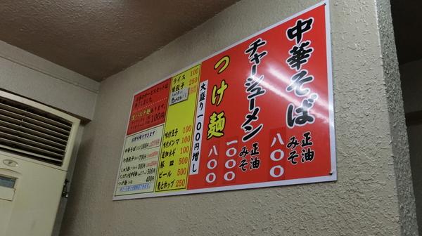 中華そば、チャーシューメンはしょうゆとみそ味が選べられる。