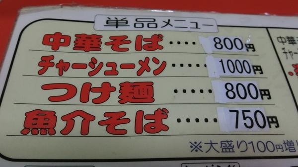 中華そば、チャーシューメン、つけ麵、魚介そば??