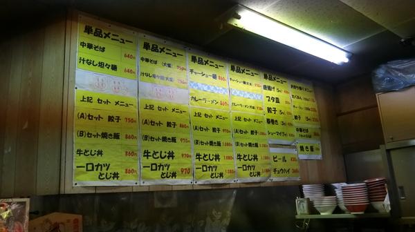 確かにどのメニューも1000円を超える物はない。
