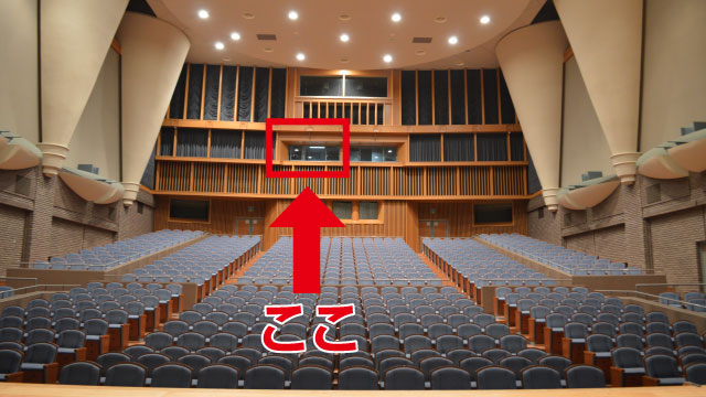 ホール後方上部のここ。開演前、ホール内を見回すと人がうごめいているあの部屋が調整室