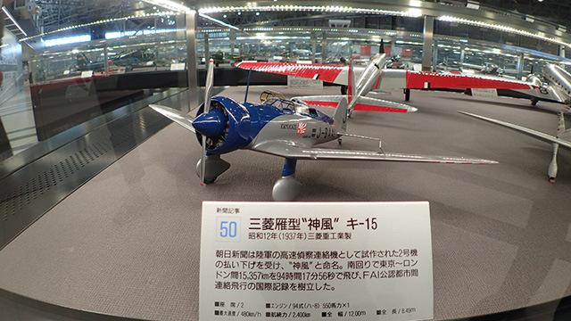 朝日新聞社が軍用機を買い取って神風と名付けてロンドンまで飛んで記録を打ち立てた、とか。説明を読むだけで胸が熱くなる。家にほしい。