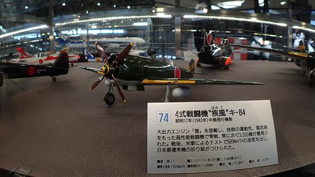 4式戦闘機 疾風。飛行機の歴史は戦争の歴史でもある。ほしい。