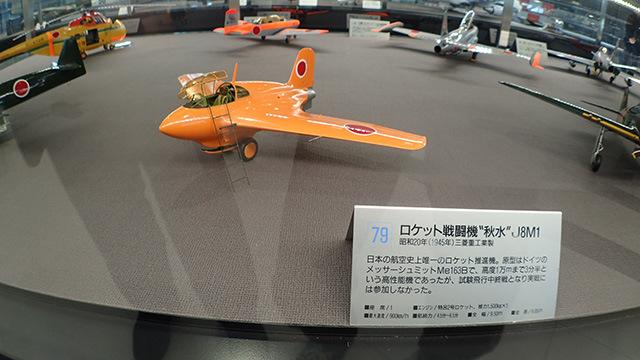 ひときわかわいかったのがこれ。一番ほしい。日本で唯一のロケット戦闘機なのだとか。