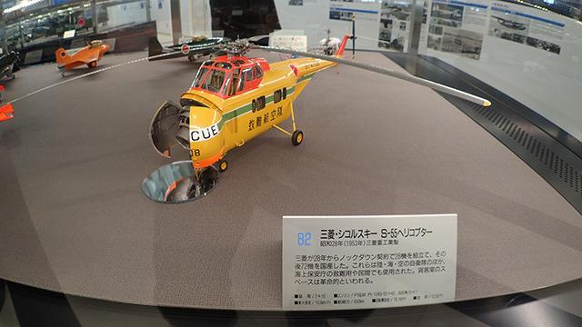 歴史的に重要とみなされればヘリコプターも展示される。見えにくい箇所には鏡が置かれるホスピタリティも泣かせる。