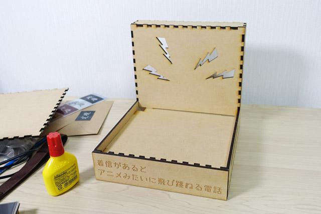 木工用ボンドで組み立てる。外装にマシン名を書くことで、以降は画像単体で見た人にも何の装置なのか伝わる手法をあみ出した。わかりやすい!(自画自賛)