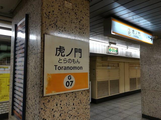 虎ノ門駅、まったく来る用事がない。