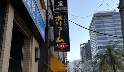 レストラン・ボリュームといういい名前のお店が虎ノ門にあったので報告しておきます。虎は出ないけど。