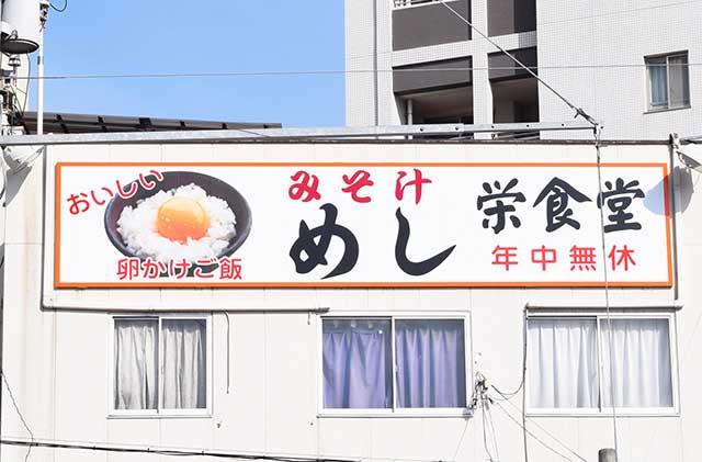 「おいしい卵かけご飯」食べたい