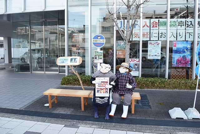 兵庫県姫路市の「奥播磨かかしの里」から来たかかしだそうだ