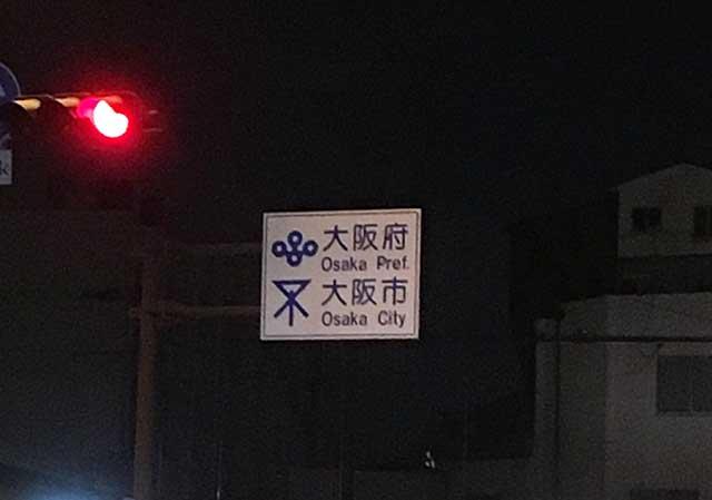 大阪市西淀川区に入った