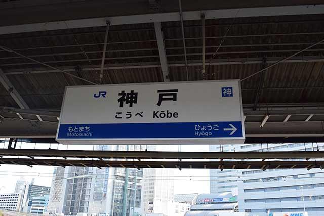 大阪駅から電車で30分ぐらいで神戸駅だ