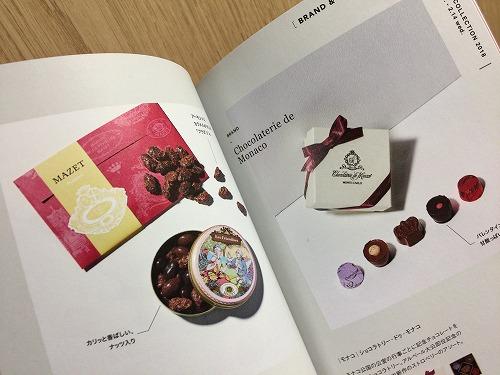 伊勢丹新宿のカタログは見どころがコメントしてあって読みごたえも一段高