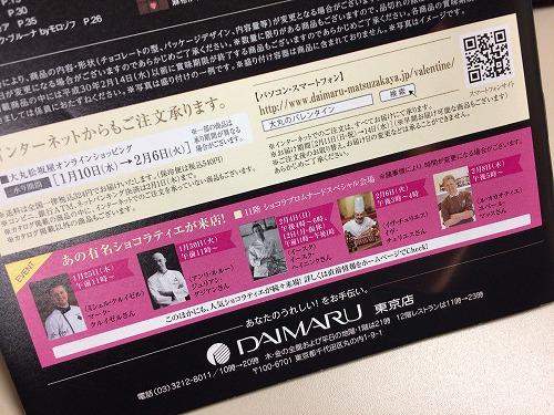 大丸東京のカタログにも来店情報が