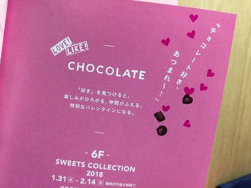 「好き」なのは男ではなくチョコレートなのだ