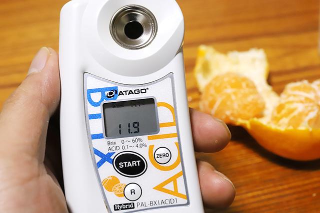 糖度と酸度から割り出したこのみかんの戦闘力(糖酸比)は11.9。やはり低い。