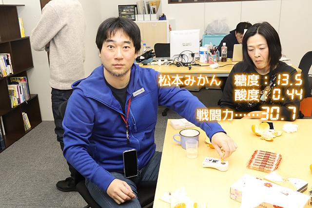 なぜか真顔のカメラ目線でみかんを絞る松本さん。しかし糖酸比は驚きの30オーバー!