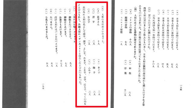 人形の名前は「花子さん」が10名と圧倒的に多く、きよ子・君子・綾子・百合子・ふみ子と純和風な名前が続く。