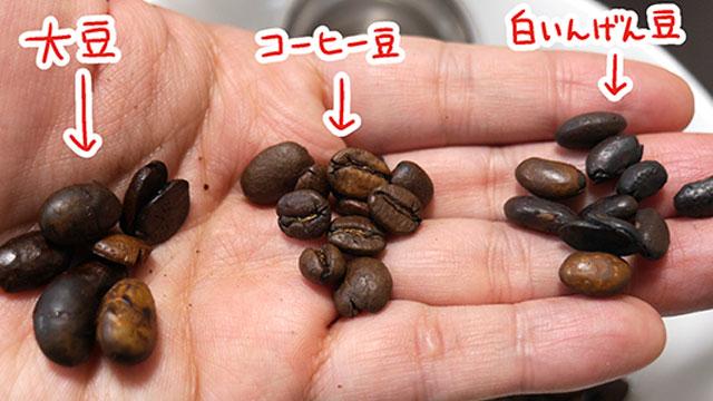 コーヒー豆以外の豆でコーヒーを作ってみました