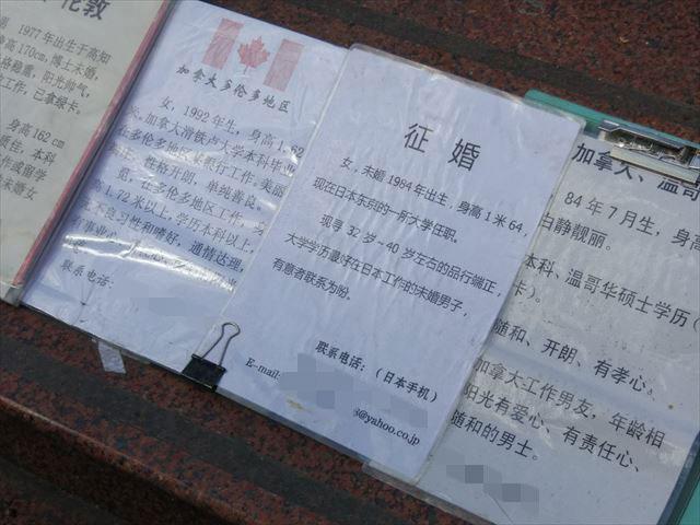 現在日本に住む人もお見合い情報も。アドレスもきちんとヤフージャパン!