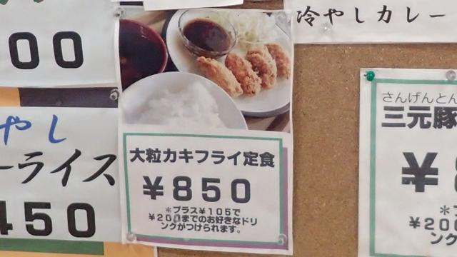 お店には、大粒カキフライ定食や三元豚とんかつ定食なども置いてあった。店主いわく、置くからにはと素材ちゃんとこだわっているそう。食べたい。