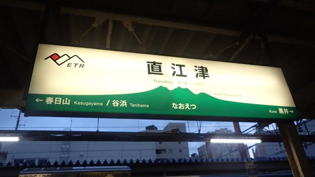 最寄駅は直江津駅