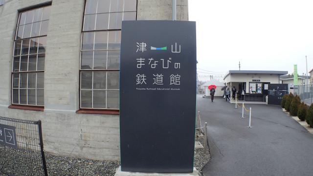 津山駅のすぐ近くにあります
