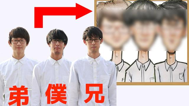 プロに描いてもらうと、似たような顔の3人も個性がみごとに浮き彫りに。そっくりの兄弟も見分けがつくようになりました