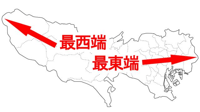 東京都の最西端と最東端(島嶼部を除く)