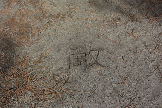 そして「地面に書かれた敵」は「敵」という字をそのまま地面に書いた。