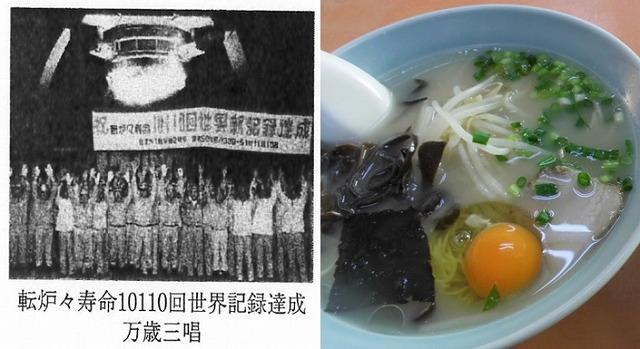 50年前の姿の北九州ラーメンを食べるなら、九州より君津へ